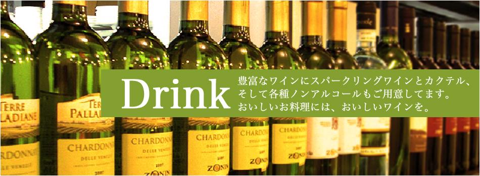 ドリンクメニュー(drink)
