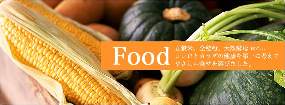 フードメニュー(food)
